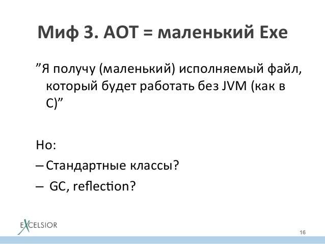 """""""Я  получу  (маленький)  исполняемый  файл,   который  будет  работать  без  JVM  (как  в   С)""""  ..."""