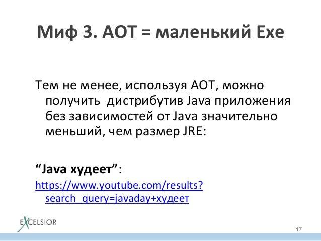 Тем  не  менее,  используя  AOT,  можно   получить    дистрибутив  Java  приложения   без  завис...