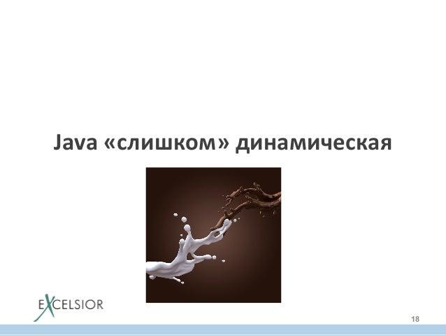Java  «слишком»  динамическая   18
