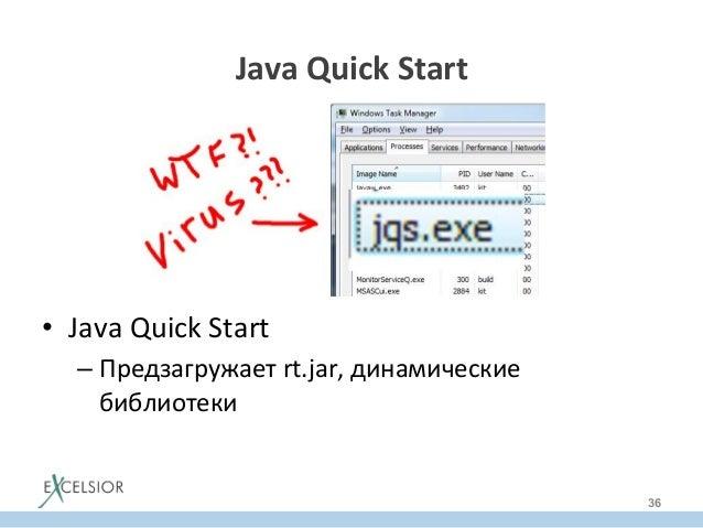 Java  Quick  Start      • Java  Quick  Start   –Предзагружает  rt.jar,  динамические   библиотеки...