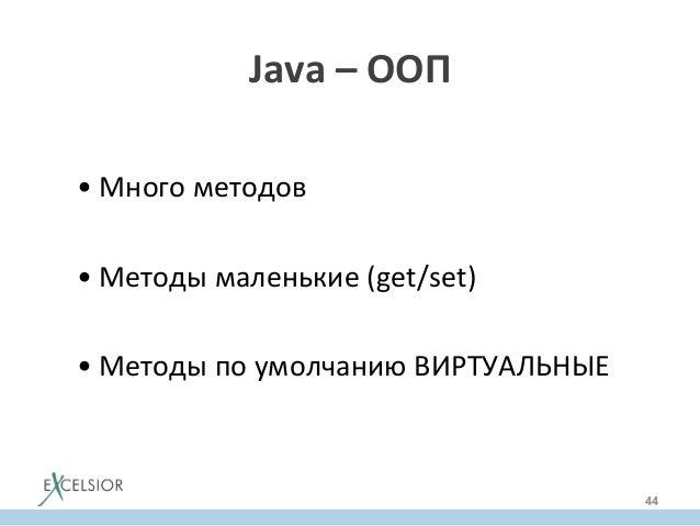 Java  –  ООП   •Много  методов   •Методы  маленькие  (get/set)   •Методы  по  умолчанию  ВИРТУАЛЬ...