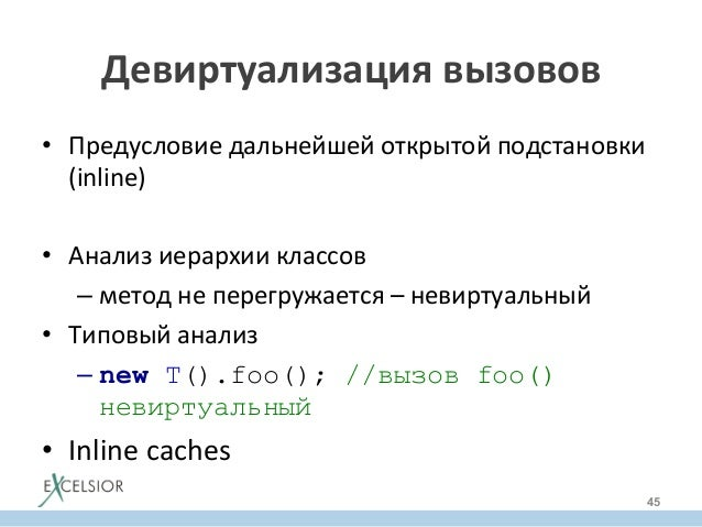 • Предусловие  дальнейшей  открытой  подстановки   (inline)   • Анализ  иерархии  классов     –метод...