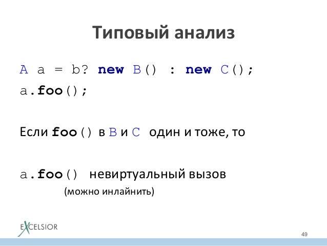 A a = b? new B() : new C(); a.foo();    Если  foo()  в  B  и  С один  и  тоже,  то      a.foo() неви...
