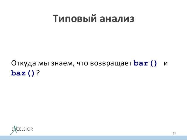 Откуда  мы  знаем,  что  возвращает  bar() и   baz()?   Типовый  анализ   51
