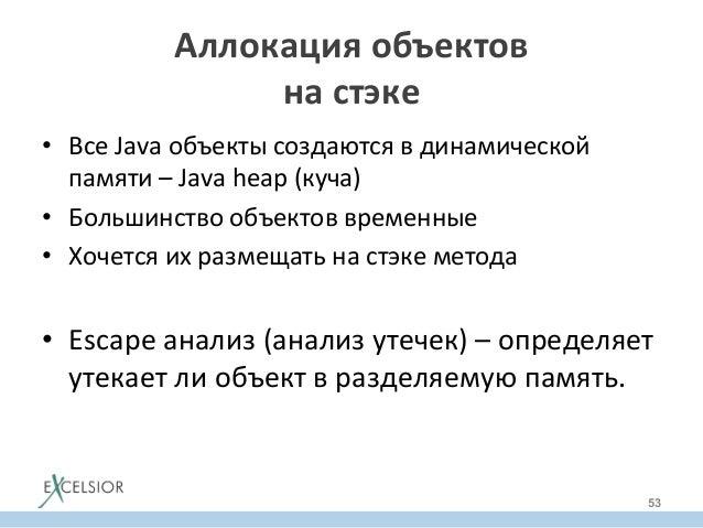 • Все  Java  объекты  создаются  в  динамической   памяти  –  Java  heap  (куча)   • Большинство ...