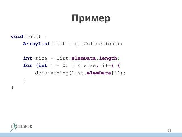 void foo() { ArrayList list = getCollection(); int size = list.elemData.length; for (int i = 0; i < size; i++) { doSomethi...