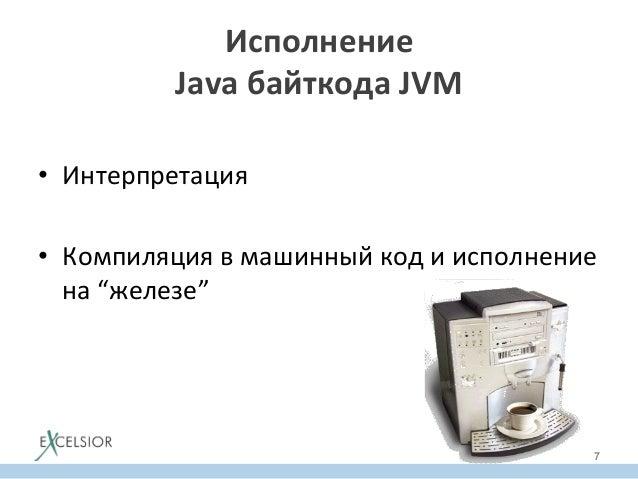 """• Интерпретация   • Компиляция  в  машинный  код  и  исполнение   на  """"железе""""   Исполнение     Ja..."""