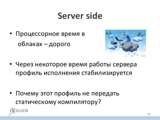 Server  side   • Процессорное  время  в     облаках  –  дорого     • Через  некоторое  время  ...