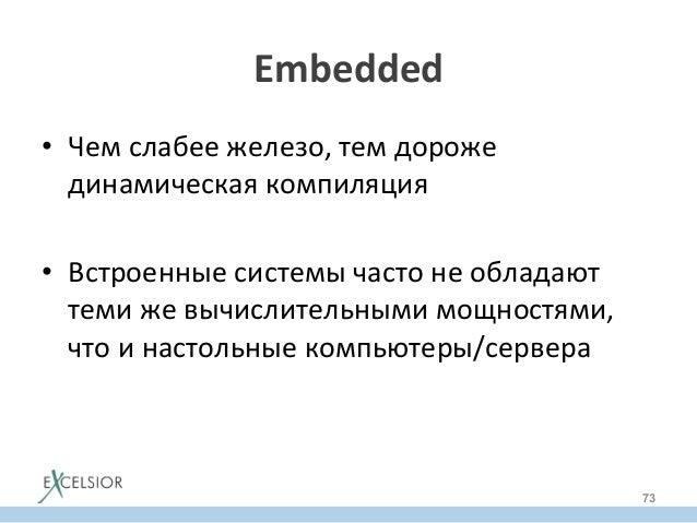 Embedded   • Чем  слабее  железо,  тем  дороже   динамическая  компиляция   • Встроенные  системы  ч...