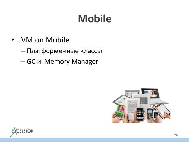 Mobile   • JVM  on  Mobile:   –Платформенные  классы   –GC  и    Memory  Manager   76