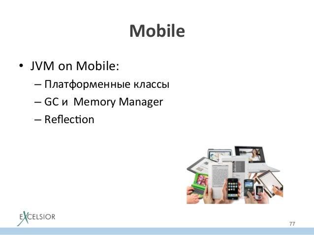Mobile   • JVM  on  Mobile:   –Платформенные  классы   –GC  и    Memory  Manager   –Reflecron  ...