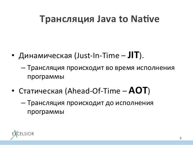 Трансляция  Java  to  Na@ve   • Динамическая  (Just-‐In-‐Time  –  JIT).     –Трансляция  происходи...