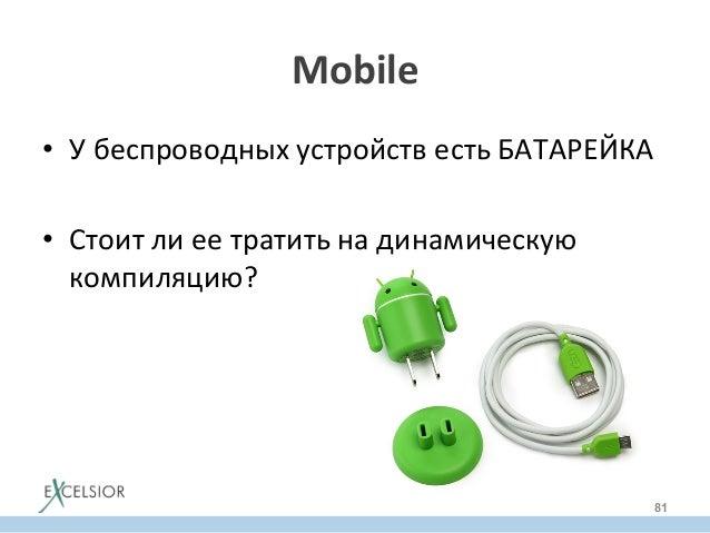 Mobile   • У  беспроводных  устройств  есть  БАТАРЕЙКА      • Стоит  ли  ее  тратить  на  динами...