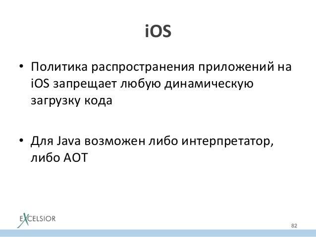 iOS   • Политика  распространения  приложений  на   iOS  запрещает  любую  динамическую   загрузку  к...