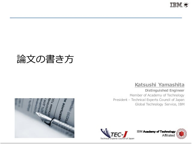 論⽂の書き⽅ Katsushi Yamashita Distinguished Engineer Member of Academy of Technology President - Technical Experts Council of ...