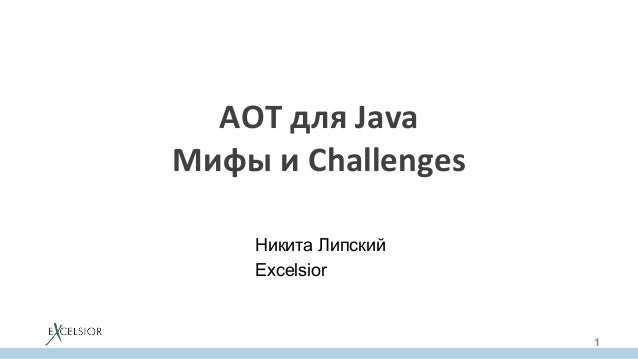 AOTдляJava МифыиChallenges  1 Никита Липский Excelsior