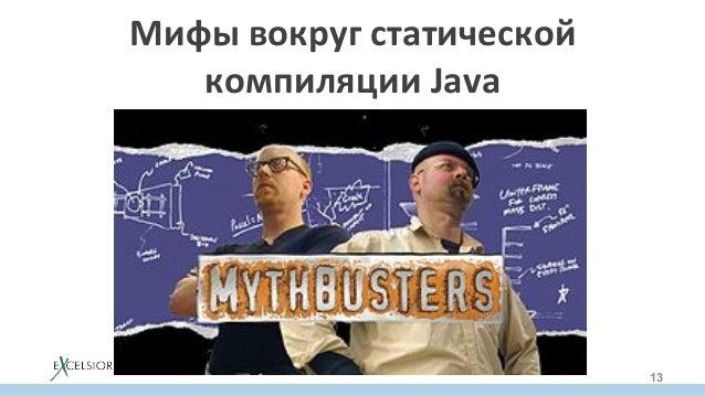 Мифывокругстатической компиляцииJava 13
