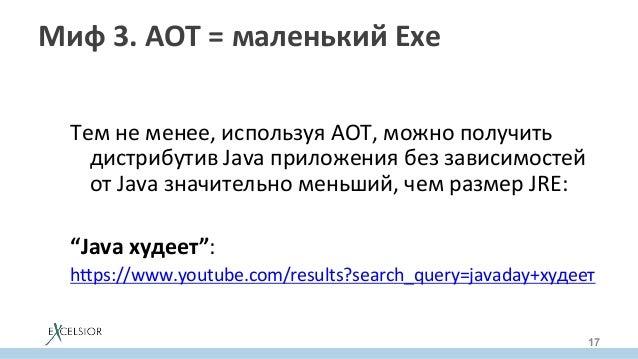 Миф3.AOT=маленькийExe  Темнеменее,используяAOT,можнополучить дистрибутивJavaприложениябеззависимостей ...