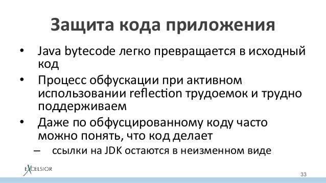 Защитакодаприложения • Javabytecodeлегкопревращаетсявисходный код • Процессобфускацииприактивном использов...