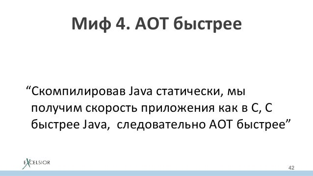 """Миф4.AOTбыстрее   """"СкомпилировавJavaстатически,мы получимскоростьприложениякаквC,C быстрееJava,след..."""