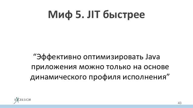 """Миф5.JITбыстрее   """"ЭффективнооптимизироватьJava приложенияможнотольконаоснове динамическогопрофиляисполнен..."""