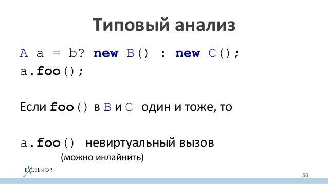 Типовыйанализ A a = b? new B() : new C(); a.foo();  Еслиfoo()вBиС одинитоже,то  a.foo() невиртуальныйвызов...