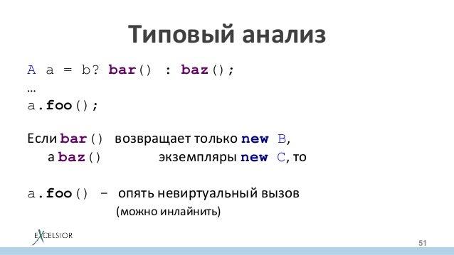 Типовыйанализ A a = b? bar() : baz(); … a.foo();  Еслиbar() возвращаеттолькоnew B, аbaz()э...
