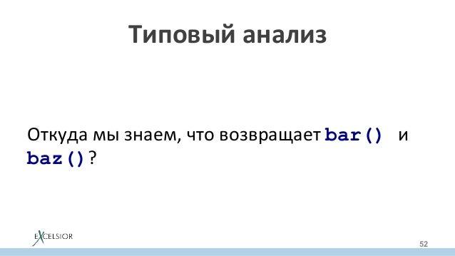 Типовыйанализ   Откудамызнаем,чтовозвращаетbar() и baz()? 52