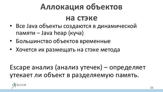 Аллокацияобъектов настэке • ВсеJavaобъектысоздаютсявдинамической памяти–Javaheap(куча) • Большинствообъ...