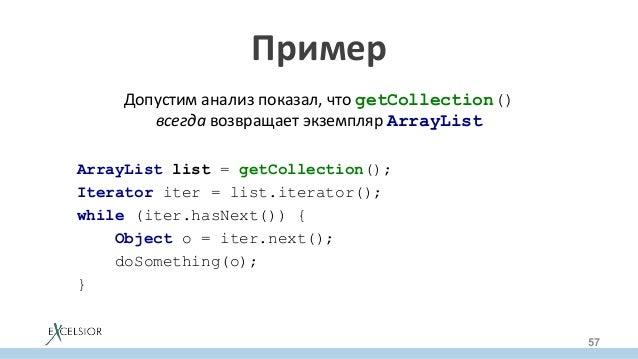 Пример Допустиманализпоказал,чтоgetCollection() всегдавозвращаетэкземплярArrayList ArrayList list = getCollection...