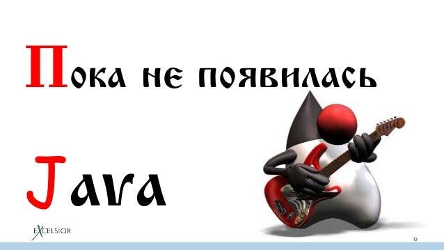 Ïîêà íå ïîÿâèëàñü Java  6