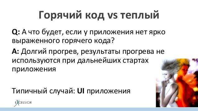 Горячийкодvsтеплый Q:Ачтобудет,еслиуприложениянетярко выраженногогорячегокода? A:Долгийпрогрев,результа...