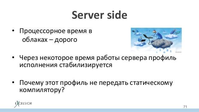 Serverside • Процессорноевремяв облаках–дорого • Черезнекотороевремяработысерверапрофиль исполнениястаб...