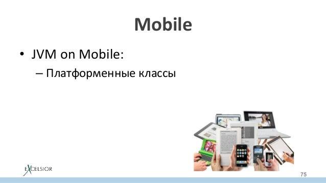 Mobile • JVMonMobile: –Платформенныеклассы 75