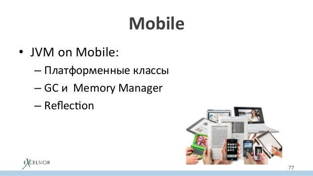 Mobile • JVMonMobile: –Платформенныеклассы –GCиMemoryManager –Reflecron 77