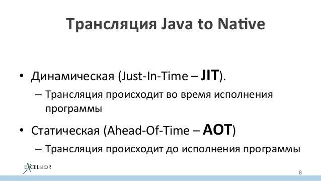 ТрансляцияJavatoNaIve • Динамическая(Just-In-Time–JIT). – Трансляцияпроисходитвовремяисполнения программы...