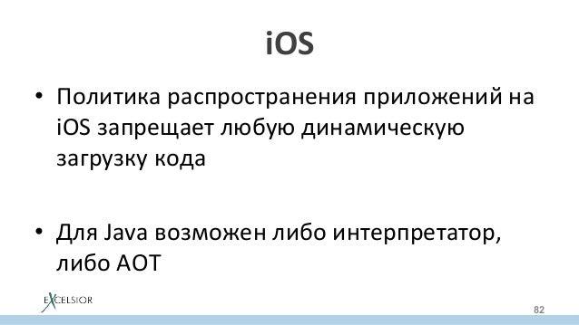 iOS • Политикараспространенияприложенийна iOSзапрещаетлюбуюдинамическую загрузкукода • ДляJavaвозможенлибо...
