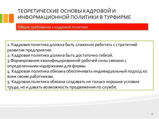 дипломная презентация по кадровой политике 4 ТЕОРЕТИЧЕСКИЕ ОСНОВЫ КАДРОВОЙ И ИНФОРМАЦИОННОЙ ПОЛИТИКИ