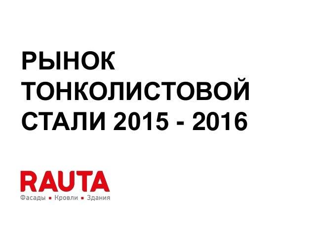 РЫНОК ТОНКОЛИСТОВОЙ СТАЛИ 2015 - 2016