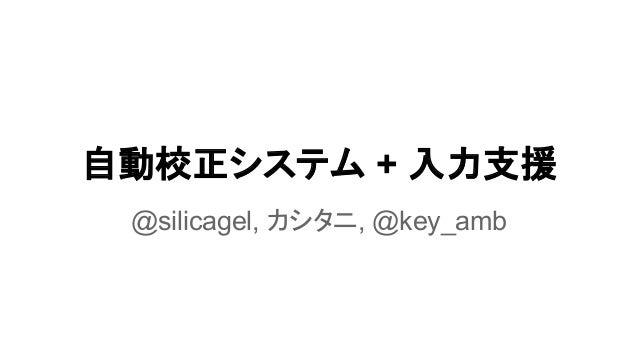 自動校正システム + 入力支援 @silicagel, カシタニ, @key_amb