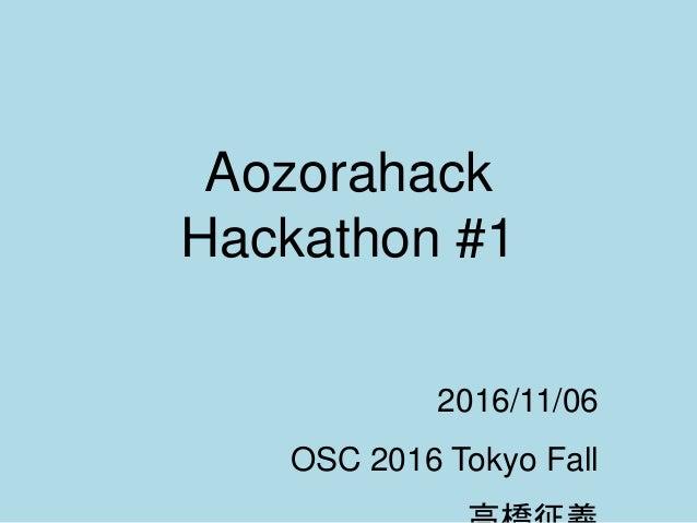 Aozorahack Hackathon #1 2016/11/06 OSC 2016 Tokyo Fall