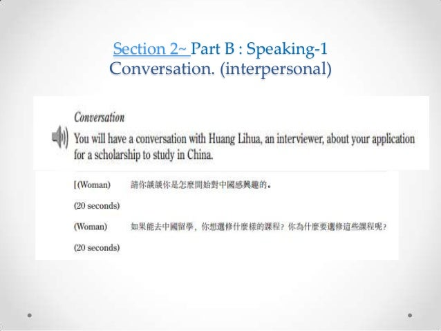 Section 2~ Part B : Speaking-2 Chinese culture (presentational ) (Preparation time 4 mins, response time 2 mins)