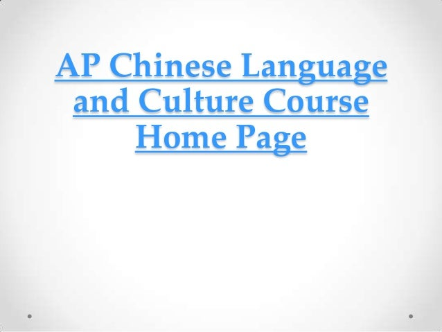 AP Chinese Language and Culture Course Home Page
