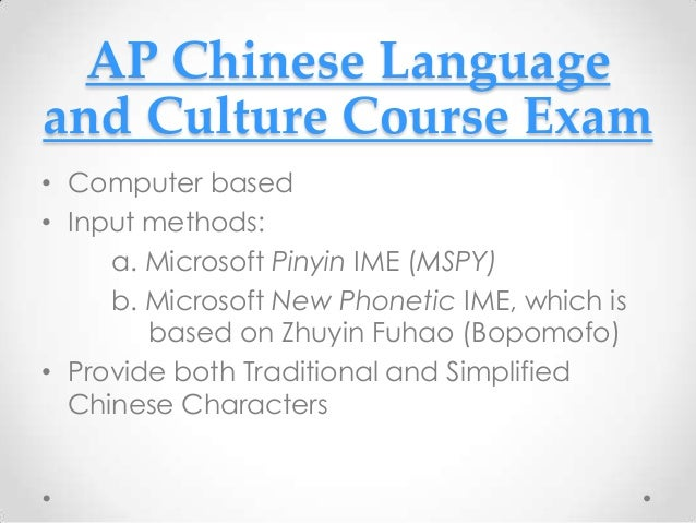 AP Chinese Language and Culture Course Exam • Computer based • Input methods: a. Microsoft Pinyin IME (MSPY) b. Microsoft ...