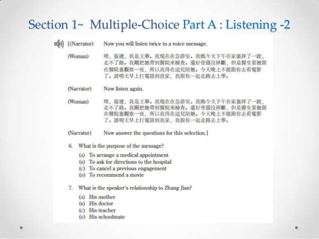 Section 1~ Multiple-Choice Part A : Listening -2