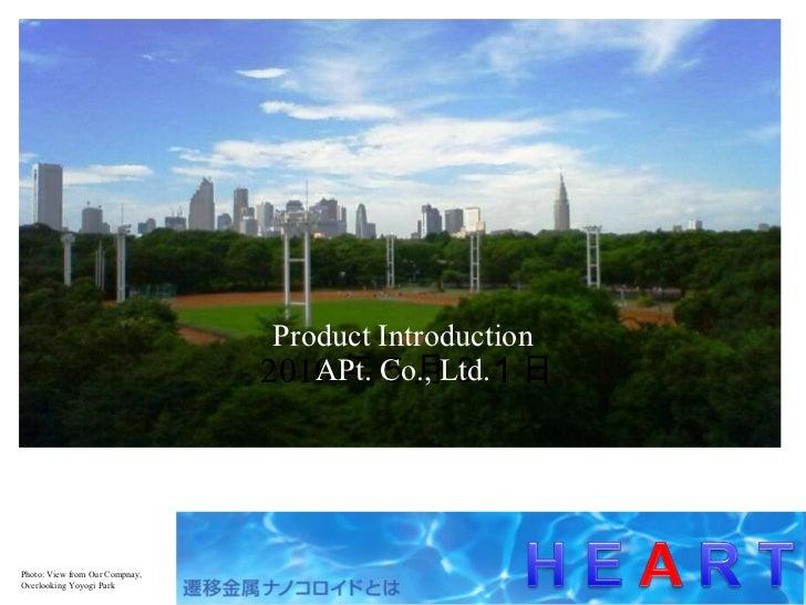2010 年5月31日 Product Introduction APt. Co., Ltd. Photo: View from Our Compnay, Overlooking Yoyogi Park アプト株式会社