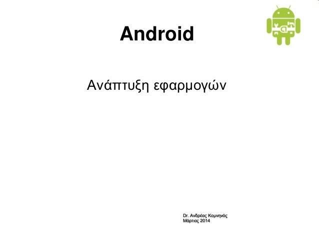 Android Αλάπηπμε εθαξκνγώλ Dr. Αλδξέαο Κνκλελόο Μάξηηνο 2014