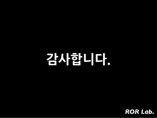 ROR Lab.감사합니다.