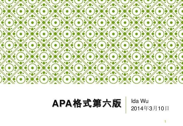 APA格式第六版 Ida Wu 2014年3月10日 1