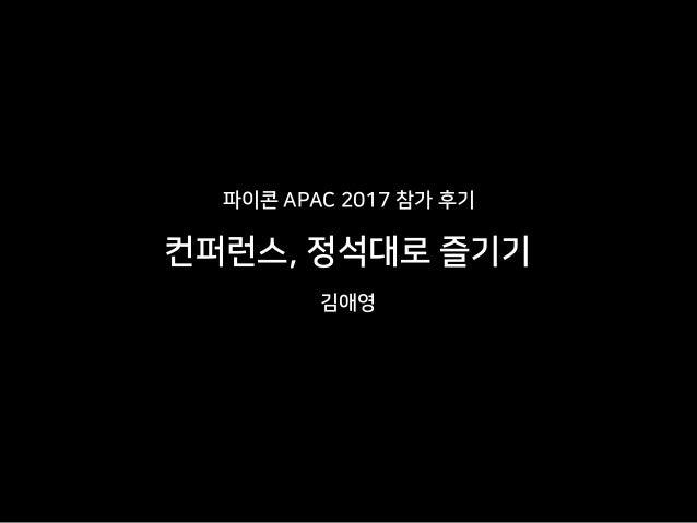 파이콘 APAC 2017 참가 후기 김애영 컨퍼런스, 정석대로 즐기기